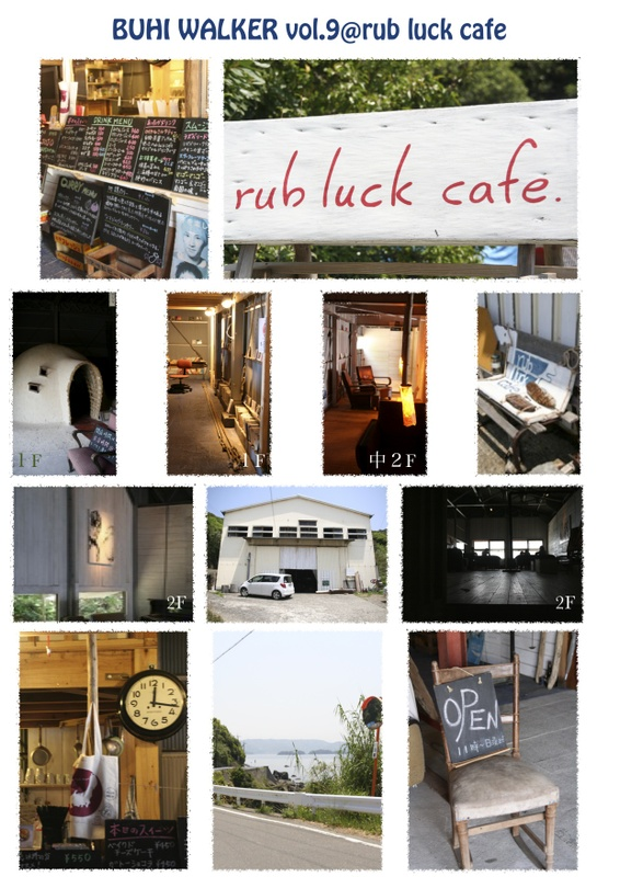 Rub_luck_cafe